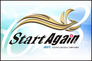 スローガン:Start Again