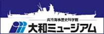 大和ミュージアムホームページ