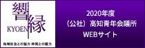 公益社団法人高知青年会議所ホームページ