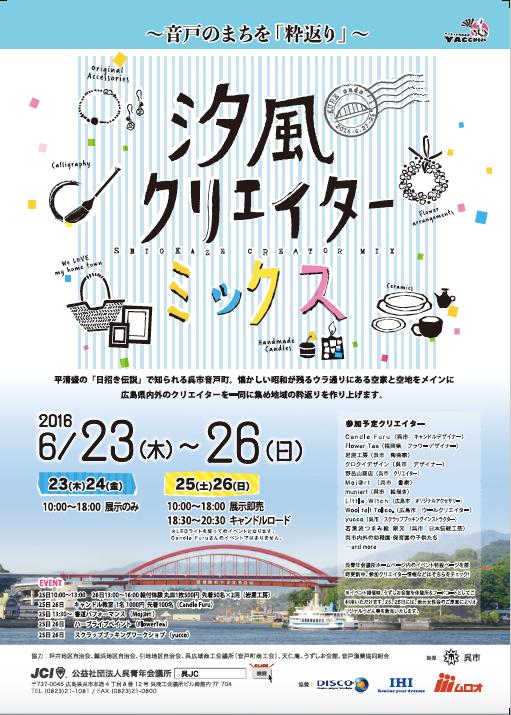 2016年 6月23日〜26日 潮風クリエイターミックス