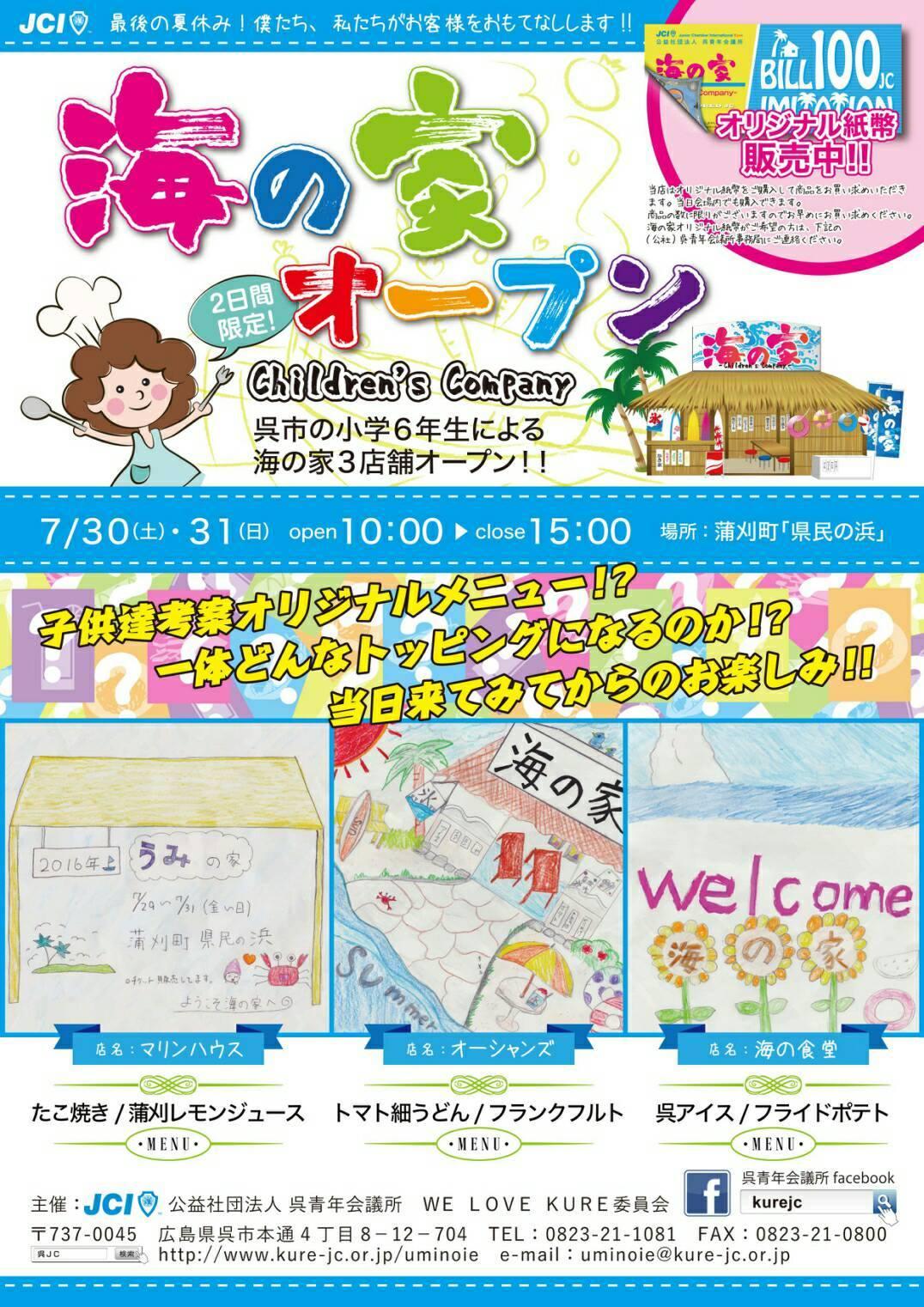 2016年 7月29日〜31日 海の家 Children's Company