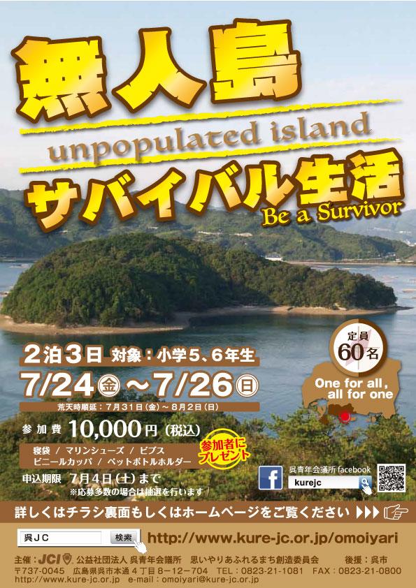 2015年 7月24日〜26日 無人島サバイバル生活