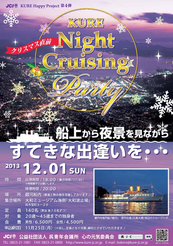 KURE Night Cruising Party