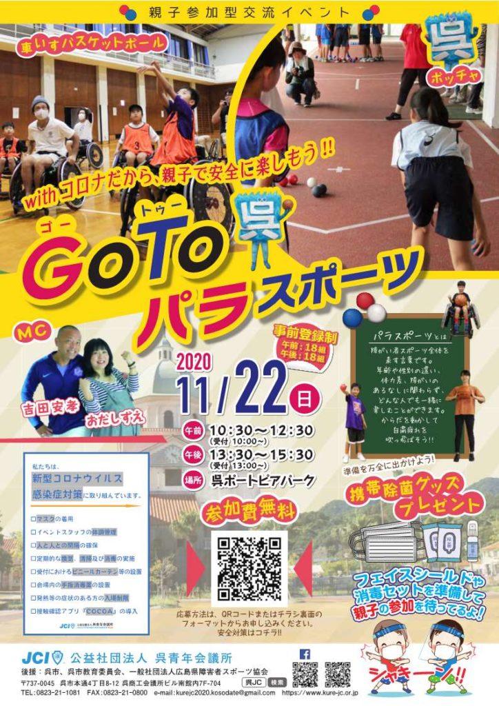 GOTOパラスポーツ ~withコロナだから、親子で安全に楽しもう!!~
