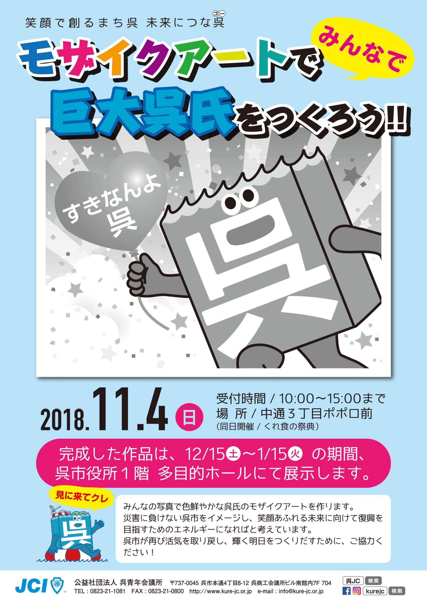 2018.11.04 モザイクアート