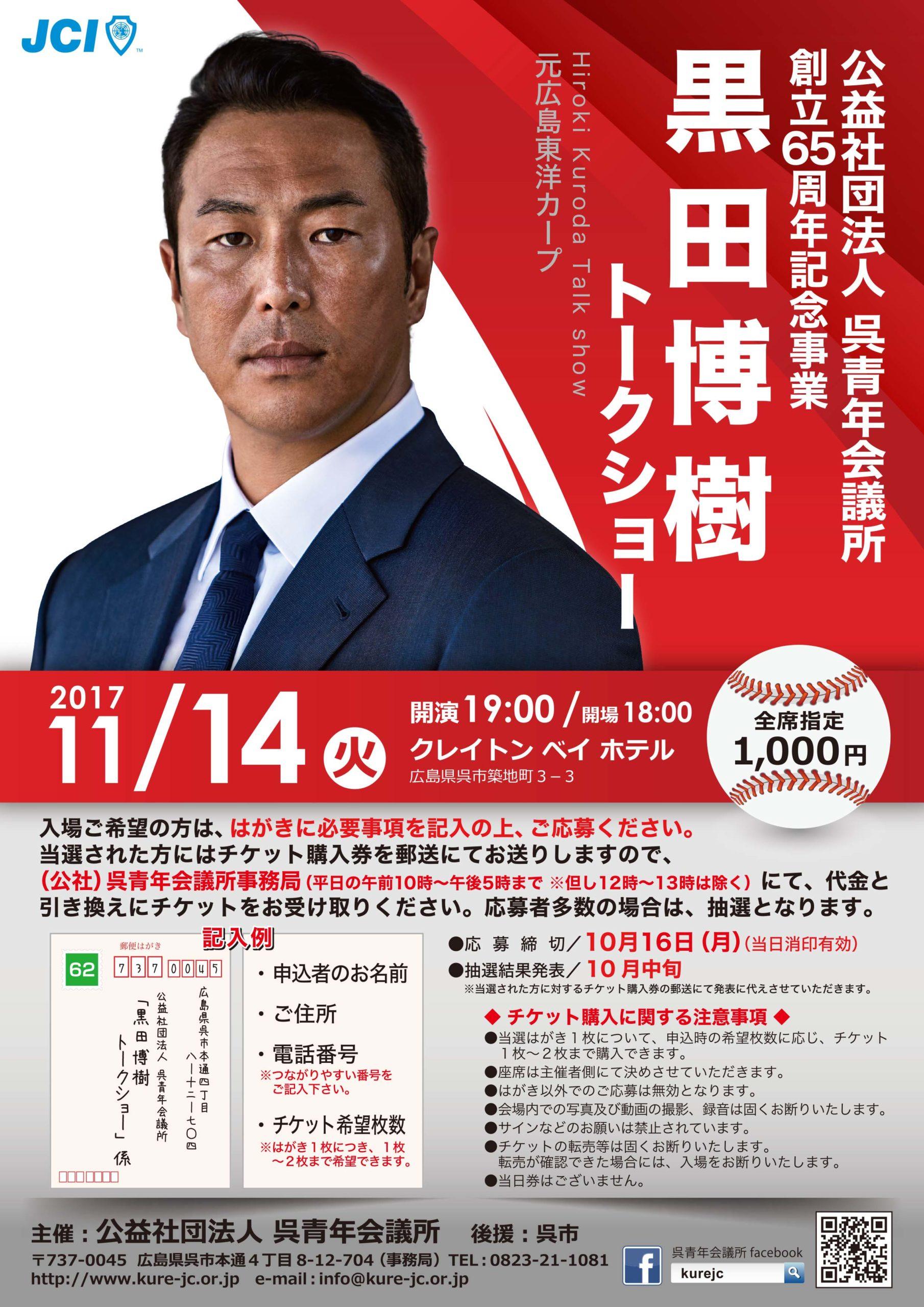 2017.11.14 創立65周年記念事業 黒田博樹トークショー